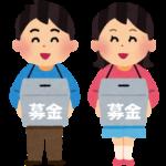 【金運】臨時収入で寄付をして金運アップにつなげよう!