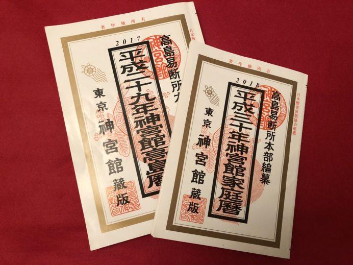 【開運】一家に一冊!暦(こよみ)で幸せをつかむ!