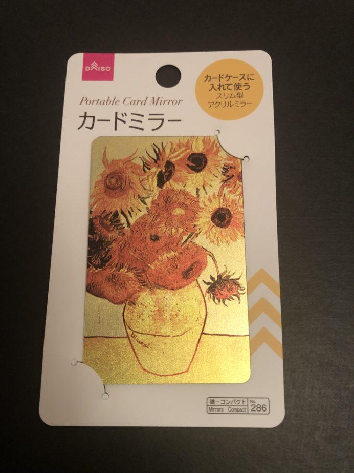 【金運】ダイソーで金運UPカードミラーをゲット!