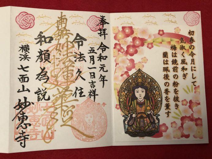 【御朱印】令和限定御首題(御朱印)~横浜市「妙恵寺」