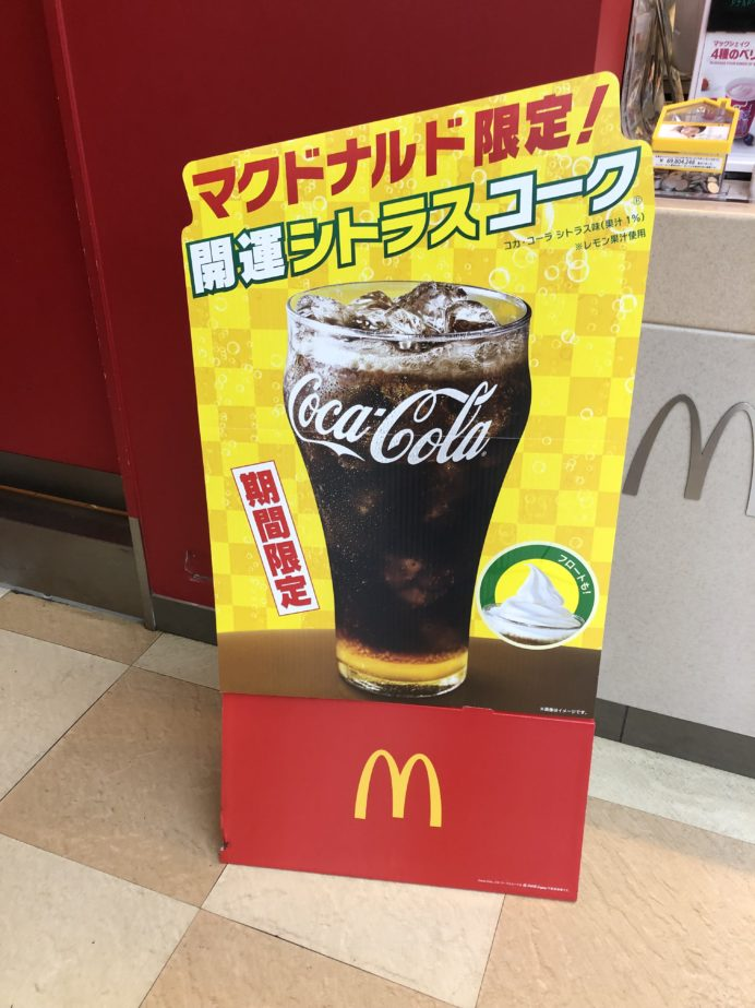 【ブログ】マックで開運シトラスコーク!!