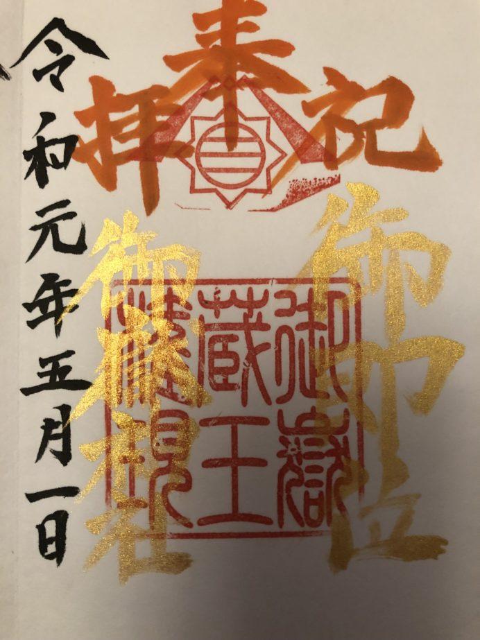 【御朱印】令和記念限定御朱印~横浜市「御嶽神社」