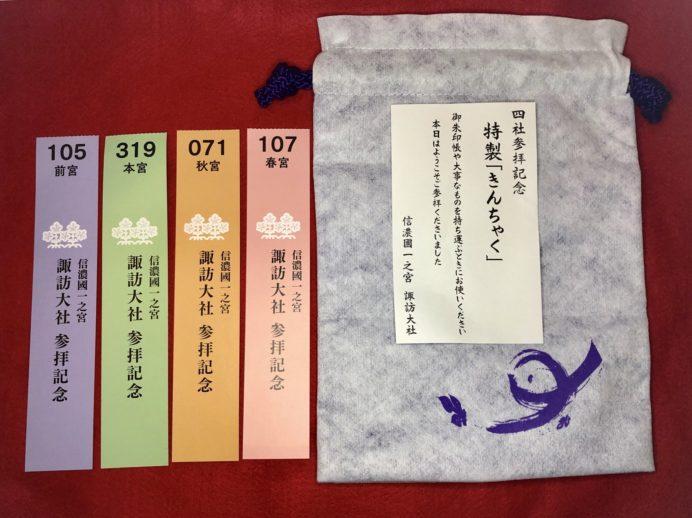 【御朱印】諏訪大社4社巡り