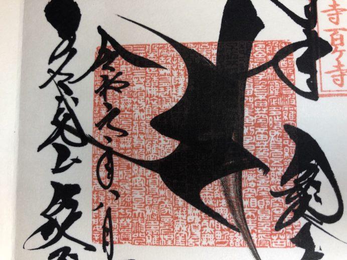 【御朱印】般若心経印&梵字の御朱印〜千葉県・能蔵院