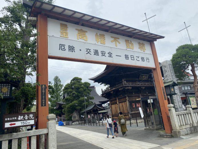 【御朱印】高幡不動尊~東京都日野市