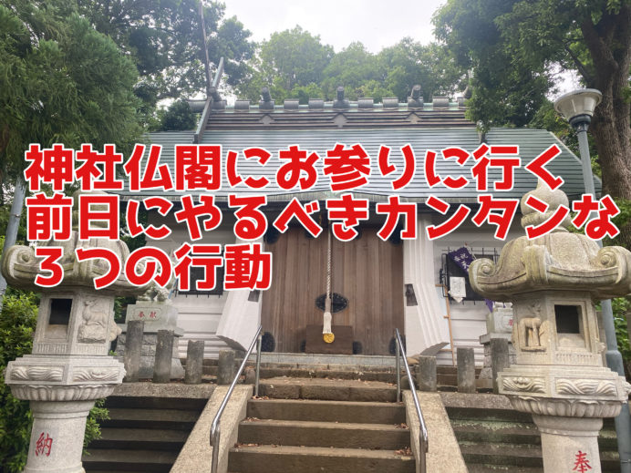 【開運行動】神社仏閣にお参りに行く前日にやるべきカンタンな3つの行動