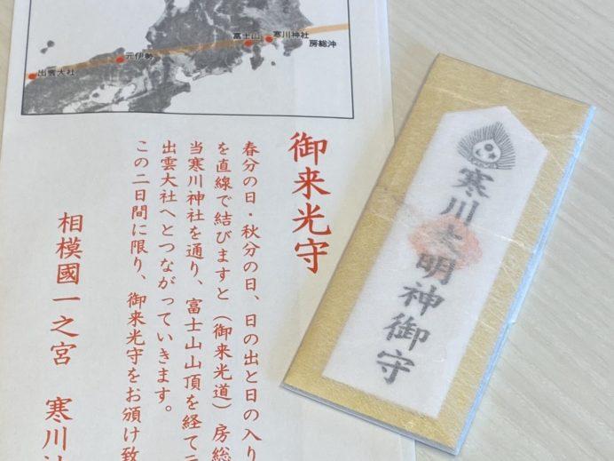【寒川神社】春分の日/秋分の日・2日間限定☆御来光守★